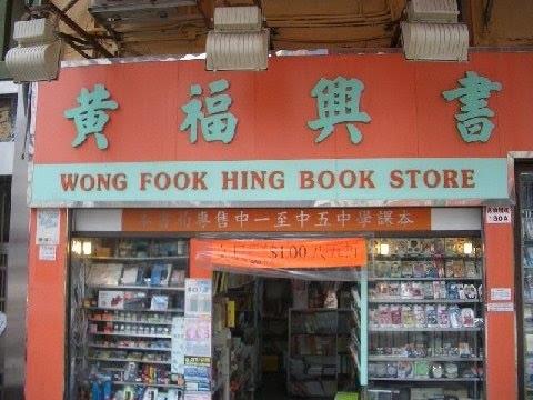wong-fook-hing-book-store